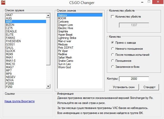 Cs go changer невозможно загрузить управляемое приложение как установить конфиг для кс го steam