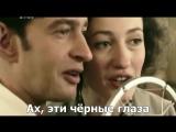 Ретро - Танго из старых, но не забытых песен - Чёрные глаза (субтитры)