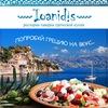 """Ioanidis"" ресторан-таверна греческой кухни!"