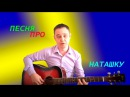 Песня про Наташку/Pesnya pro Natashku
