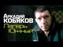 Аркадий Кобяков - Лагерь Южный /видеоклип /