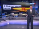 Россия может превратить США в радиоактивный пепел Дмитрий Киселёв