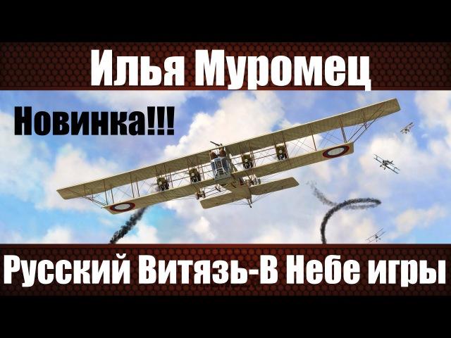 Обзор самолёта Илья Муромец   Новая(!) онлайн Игра   Ранний доступ