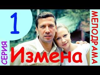 Измена 1 серия Мелодрама, фильм, русский сериал, смотреть онлайн