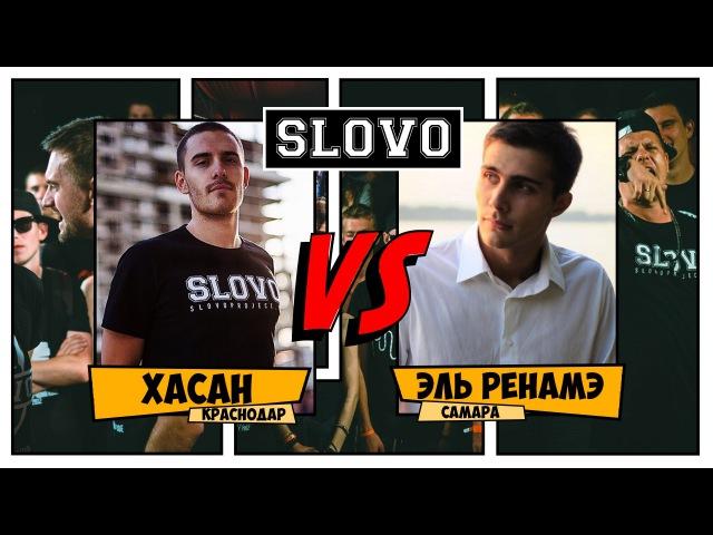 SLOVO V SLOVOFEST | Хасан vs. Эль Ренамэ