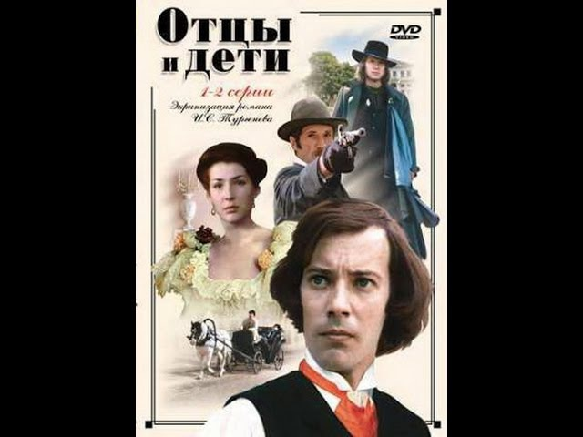 Отцы и дети 1 серия Fathers and Children Part 1 1983 фильм смотреть онлайн