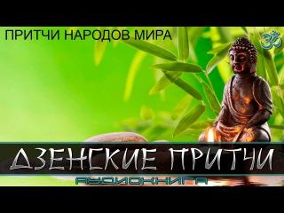 ॐ Дзенские притчи (Притчи народов мира, аудиокнига ) | Дзен | Буддизм