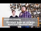 Почему вам не нужен контент-маркетинг. Екатерина Ерошина на конференции All in Top 2016.