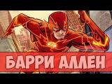 Появление Героя: Флэш (Барри Аллен) / Flash (Barry Allen) [Origin]