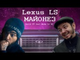 Таксист Русик feat. Made in KZ  Lexus LS МАЙОНЕЗ (cover-пародия Тимати  Лада седан БАКЛАЖАН)