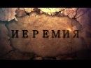 БИБЛИЯ - КНИГА ПРОРОКА ИЕРЕМИИ
