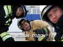 Танцующие пожарные поздравляют с Новым годом / Dancing Russian firefighters wishing a happy New Year
