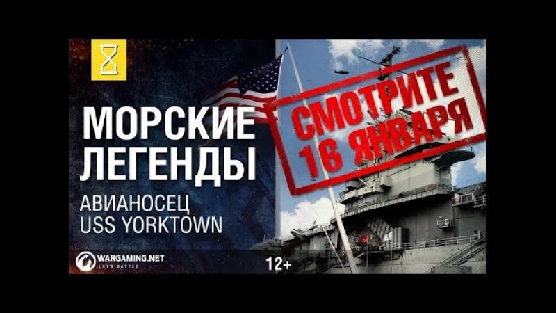 Авианосец USS Yorktown (тизер). Морские легенды [World of Warships]