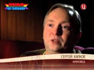 Фильм о гомосексуализме в СССР (ТВЦ)