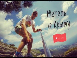 Метель в Крыму