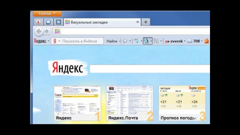 Как удалить Яндекс с Mozilla Firefox ПОЛНОСТЬЮ