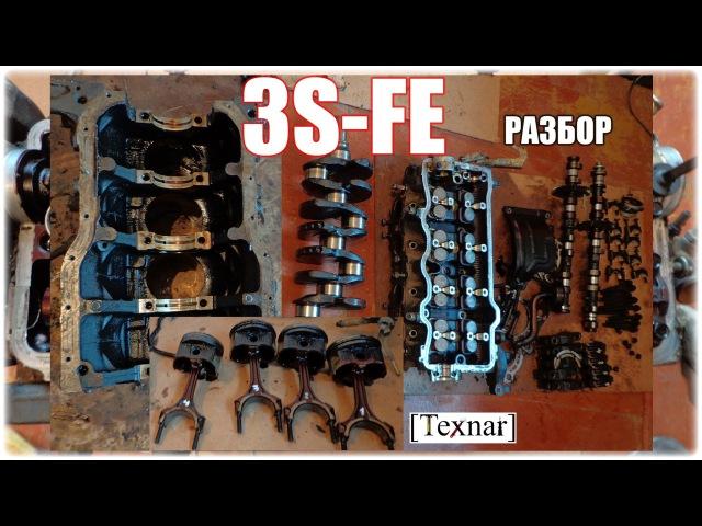 3S-FE (Toyota). Полный РАЗБОР двигателя. [Texnar]