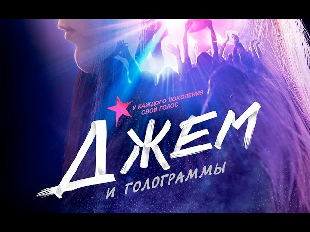 Джем и голограммы / Jem and the Holograms 2015 ТРЕЙЛЕР