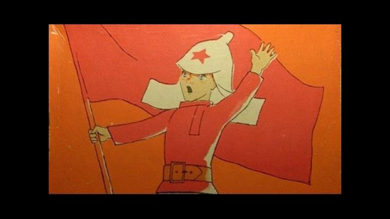 Мультфильм Сказка о Мальчише Кибальчише (1958)