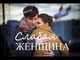 Слабая женщина (2015) - Мелодрама фильм смотреть онлайн мини сериал 2015