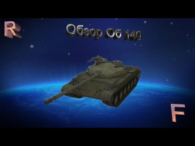 Обзор танка Oбъект 140