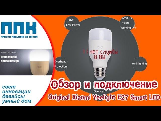 WI-fi LED ЛАМПА Xiaomi Yeelight. Обзор умной Smart лампы для дома