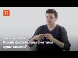 Понятие культового кинематографа - Александр Павлов