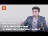 Теория хоррора Александр Павлов