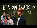 BTS CRACK Rus. Бантаны на Comedy Club