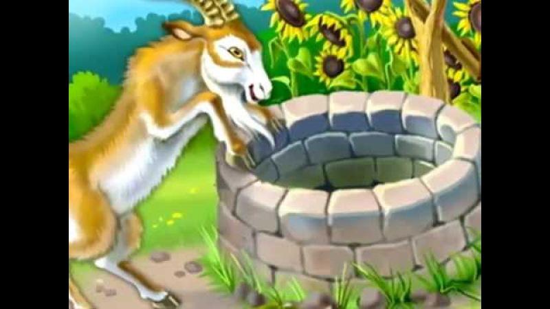 ЛИСА И КОЗЁЛ Русская народная сказка Сказка для самых маленьких Мультфильм для детей