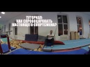 Спор акробата самоучки и мастера спорта по гимнастике с 2х летним перерывом.
