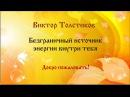 Виктор Толстиков - Славянская сухожильная гимнастика Ведасонь - видео упражнения и теория