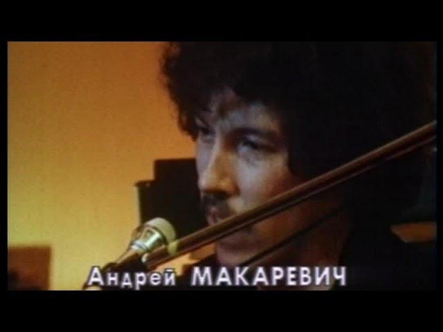 Машина Времени - Пока горит свеча (Official Video)
