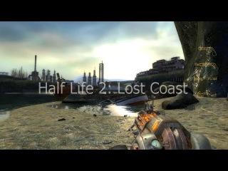 Прохождение Half Life 2: Lost Coast (RUS) (Канал Dj Vigilant)