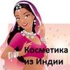 Косметика из Индии и Аюрведа в Алмате