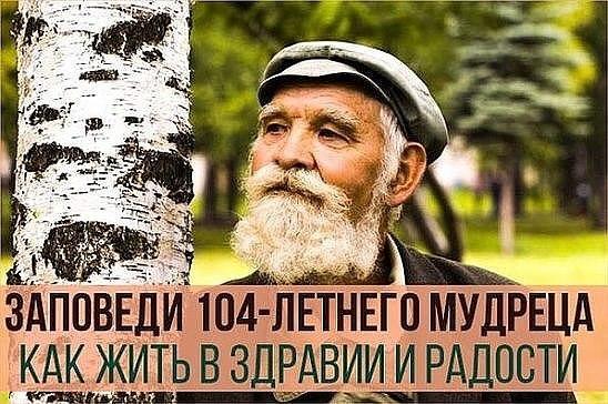 Заповеди 104-летнего мудреца Андрея Ворон для долгой и радостной Жизни