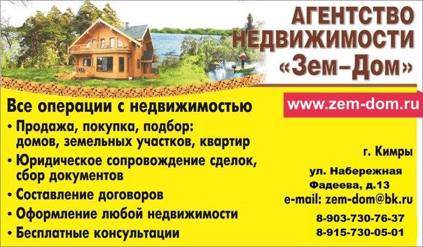 Квартиры в Кимрах продажа без посредников, цены
