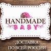 Детская вязаная одежда   HANDMADE-BABY