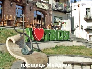 Грузия. 2015.09.28 Тбилиси экскурсия по старому городу