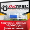 Услуги грузчиков в Красноярске. КрасПереезд