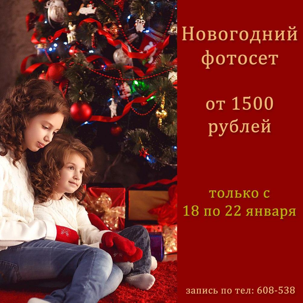 Афиша Улан-Удэ Новогодний фотосет от 1500 рублей!!! С 18 по 22