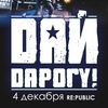 ДАЙ ДАРОГУ! | 4 декабря | RE:PUBLIC | Минск