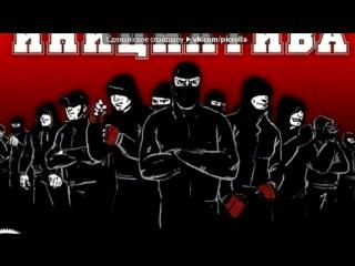 «Со стены -Фанат? -Да! -Красавчик!» под музыку ОколоФутбола - Русские Вперед За Русь (OST Около футбола). Picrolla