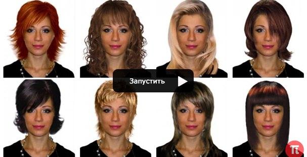 стрижка русская женская фото
