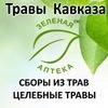 """""""ТРАВЫ КАВКАЗА - ГОРЯЧИЙ КЛЮЧ""""™ г.Жуковский"""