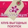 """Сайт совместных покупок """"ЗАКРОМАркет.ру"""""""
