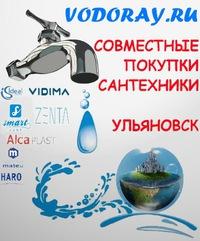 Совместные покупки в Ульяновске - Семейный форум
