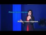 Роза Искакова «Кузе илет, авай»