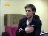 Хаме-леоН - репортаж СТС Курск (2008г.)