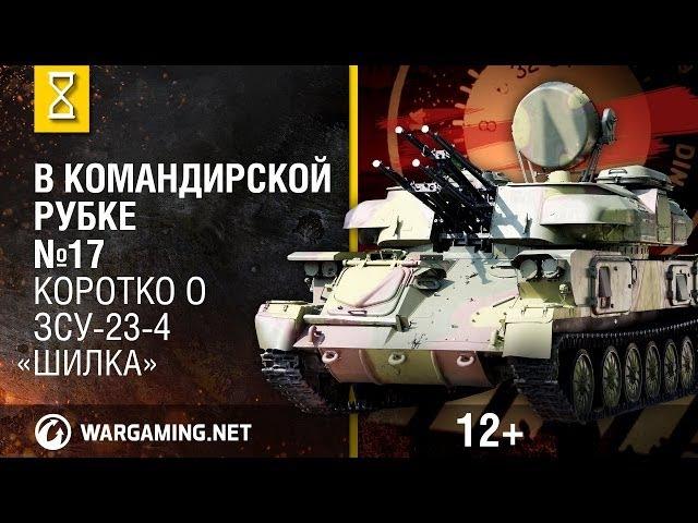 Загляни в реальную ЗСУ-23-4